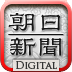 朝日新聞 for iPad