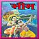 Bheem - by Raj Comics