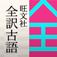 旺文社 全訳古語辞典(第三版)