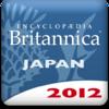 ブリタニカ国際大百科事典 小項目版 2012 for 游戏