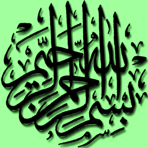 Kuran-ı Kerim Hatimi ve Türkçe Meali ( Tüm Sureler )