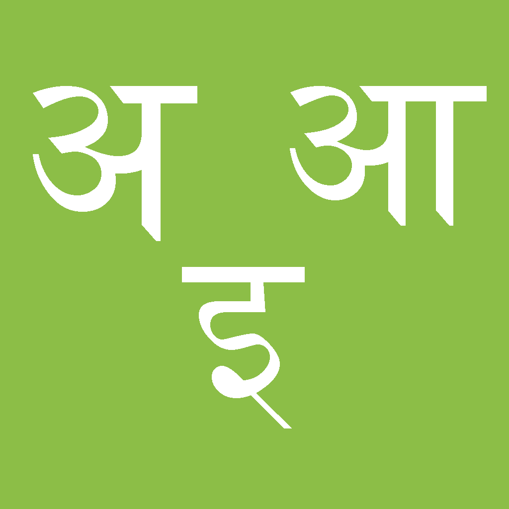 Hindi Alphabets By Niyaa Iphone Education Apps By Niyaa Llc