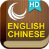 HEdictionary English Chinese HD - 英汉词典