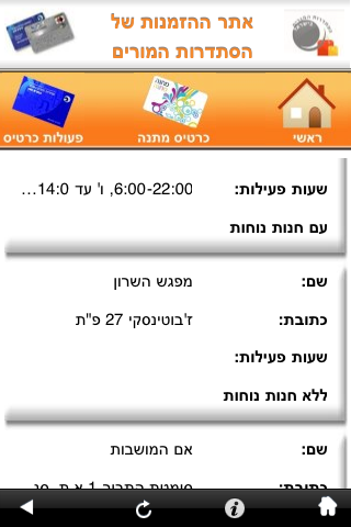 אשמורת screenshot 3