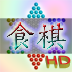 Chinese Checkers HD (Capture Mode)