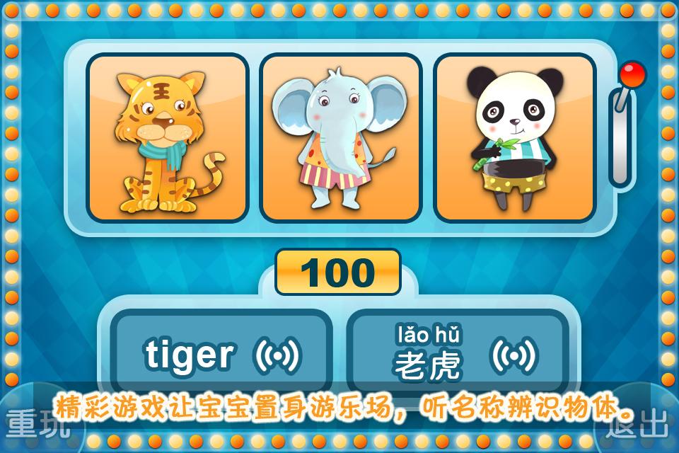 儿童识动物 - 应用 - 7kiwi奇异果