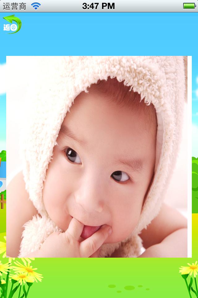 胎教宝宝手机壁纸