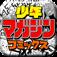 少年マガジン コミックス 〜週刊少年マガジン公式アプリ〜