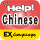 Phrase Helper Chinese