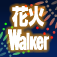 花火Walker2011