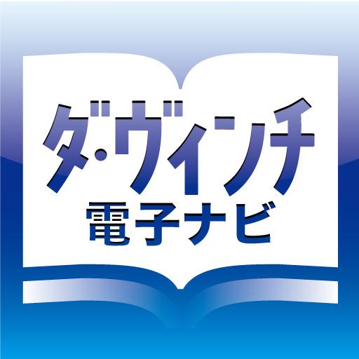 ダ・ヴィンチ電子ナビ