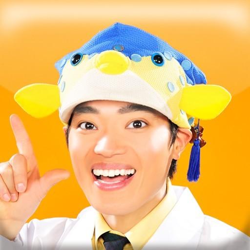 さかなクン: ギョギョー!これはさかなクンのオフィシャルアプリですねー!!無料。