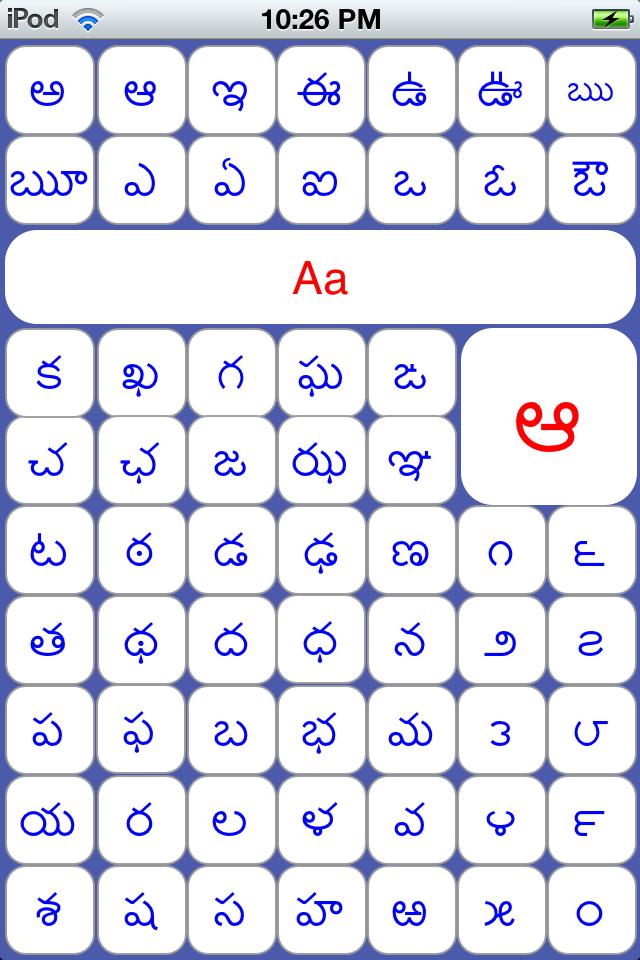 Telugu Alphabet : iPhone Education apps : by Shabaka Soft Ltd.