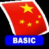 Chinese FlashCards BASIC