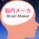 i脳内メーカー