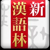 xin-han-yu-lin-di-er-ban