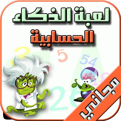 لعبة الذكاء الحسابية، نسخة مجانية