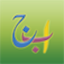 Urdu for Kids HD