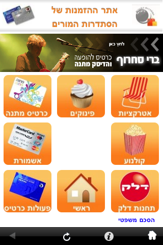 אשמורת screenshot 1