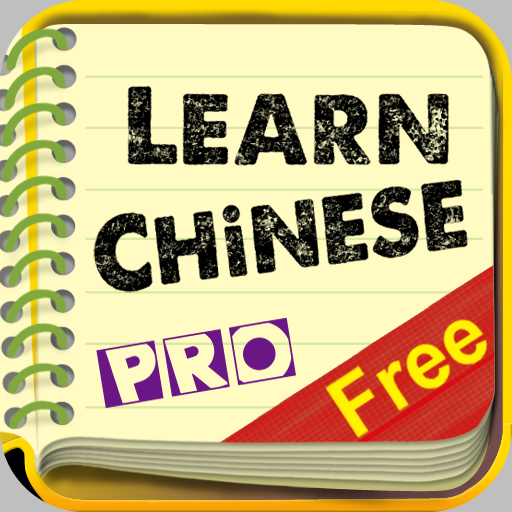 LearnChinese Pro Free - Find Chinese Vocabulary Words in Articles