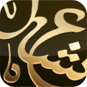أبيات Abyat icon