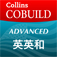 Collins COBUILD Advanced Dictionary of American English, English/Japanese