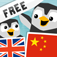 LinguPingu FREE - English Chinese / 汉语 英语 - children learn languages