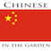 Learn To Speak Chinese - In The Garden