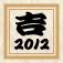 吉日暦2012