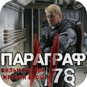 Paragraph 78 vol. 2 icon