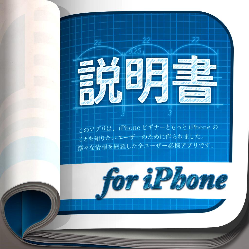iPhoneの説明書