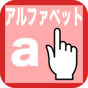 Lower case alphabet icon