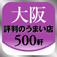 評判のうまい店 大阪500 2012年版