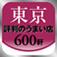 評判のうまい店 東京 600軒 2012年版