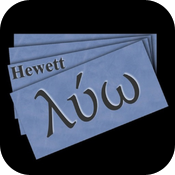 Multimedia Flashcards for Hewett's NT Greek icon
