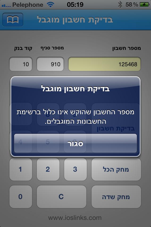 חשבון-מוגבל screenshot 2