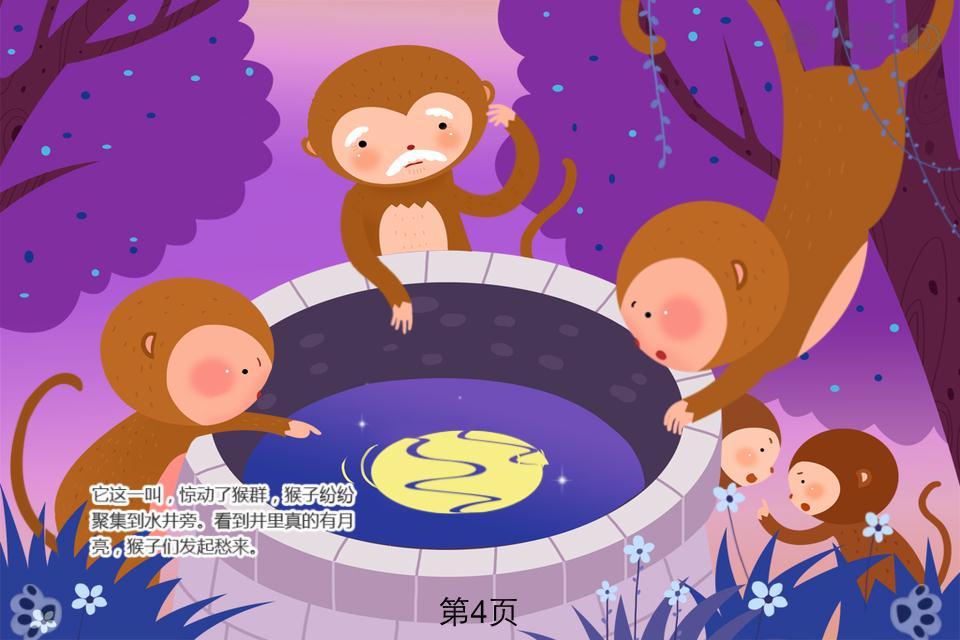 猴子捞月亮 - 动画 故事书 ibi