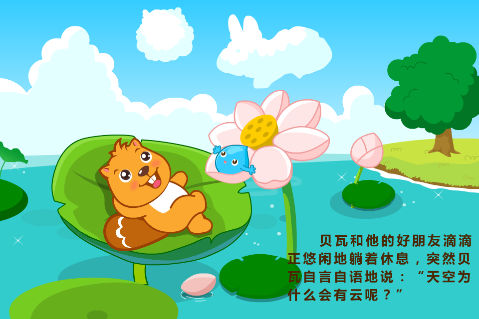 下载量前五的故事类app(ios 麦思英语-让孩子积极主动地听读认知单词