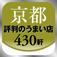 評判のうまい店 京都430 2012年版