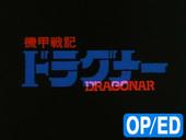 【映像パック】機甲戦記ドラグナー(OP/ED:ノンテロップ)