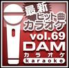 最新ヒット曲カラオケ Vol.69