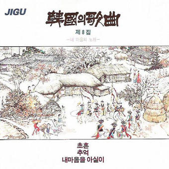 Korean Song, Vol. 8 (한국의가곡 제8집) – Kim Seong Gil (김성길)