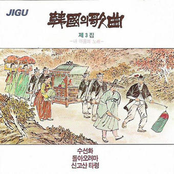 Korean Song, Vol. 3 (한국의 가곡 제3집) – Various Artists