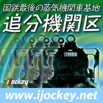iJockey Last Steam Locomotive of JNR – [79602]