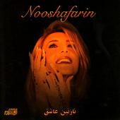 Nooshafarin nazanine ashegh lyrics