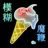 Blur – My Terracotta Heart – Pre-order Single [iTunes Plus AAC M4A] (2015)