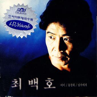 사랑하니까 – Choi Baek Ho