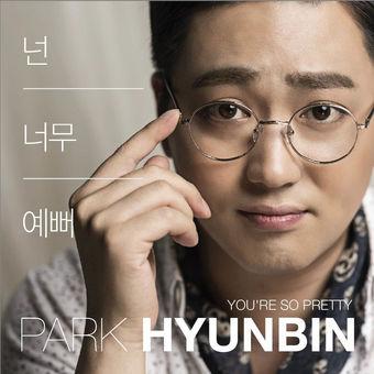 넌 너무 예뻐 – EP – Park Hyun-Bin