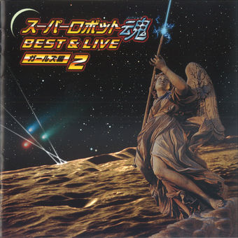 Super Robot Spirits Best & Live Girls 2 – Various Artists