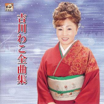 YoshikawawakoZenkyokusyu – YoshikawaWako